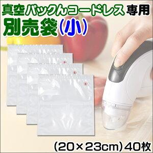 キッチン コードレス パックン ぱっくん フードシーラー