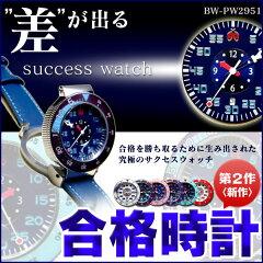 受験勉強やテストにも大活躍の残り時間がわかりやすい腕時計です。【☆】合格時計 合格腕時計 B...