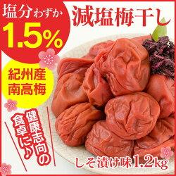 減塩1.5%紀州産南高梅しそ漬け味1.5kg【新聞掲載】