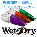 充電式の電池で使える水分も吸い取る乾湿両用のハンディクリーナーです。車用に一台あると便利...