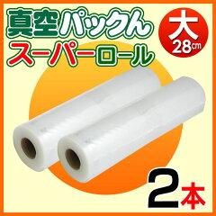 【キッチン用品】密封度UP!真空パックん 替え【スーパーロール】大(28cm×5m)2本