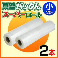 【キッチン用品】密封度UP!真空パックん 替え【スーパーロール】小(20cm×6m)2本