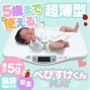 スケール びすけくん 赤ちゃん フラット デジタルベビースケール デジタル プレゼント チェック