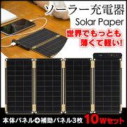 ソーラー ペーパー リアルタイム バッテリー アウトドア