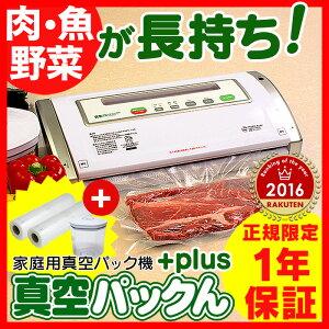 セーバー ぱっくん パックン フードシーラー