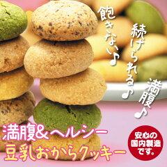豆乳おからクッキー/プレミアムおからクッキー 訳ありセットランキング入賞ネット限定業務用大...