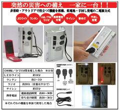 【高機能非常用ラジオライト】手回し充電、LEDライト、FM/AMラジオ、サイレン、携帯充電、防災...