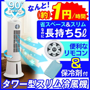 ★早割 保冷剤付★ スリムタワー冷風扇 冷風機 ポイント10倍 送料無料 扇風機 タワーファン…