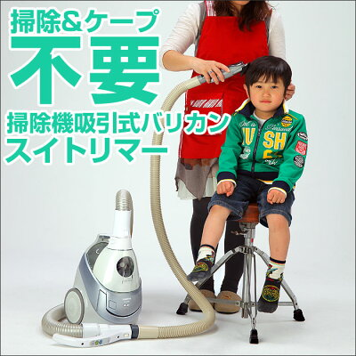 掃除機吸引式バリカンスイトリマーF6918【カタログ掲載1306】