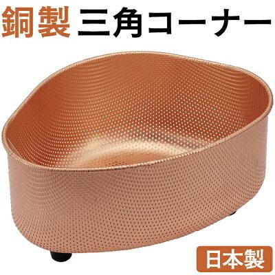 銅製三角コーナー