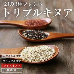 送料無料キヌア雑穀quinoaレッドキヌアホワイトキヌアトリプルキヌア300gきぬあオーガニックキヌアダイエット食物繊維P19Jul15