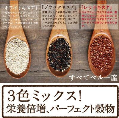 送料無料キヌア雑穀3袋セットレッドキヌアホワイトキヌアトリプルキヌア300gきぬあオーガニックキヌアダイエット食物繊維P19Jul15