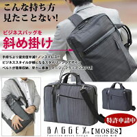 BAGGEXモーゼブリーフケース23-5576