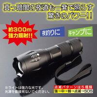 300m照射の強力LEDズームライトYO-0300