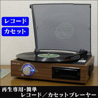 再生専用・簡単レコード/カセットプレーヤー【新聞掲載】