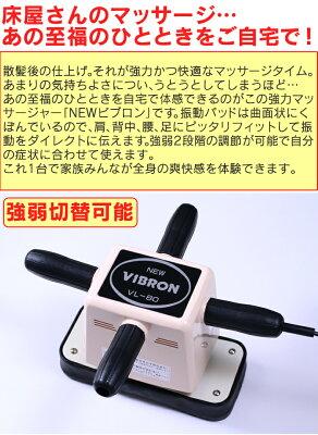 床屋さんのマッサージ器ニュービブロンVL-80