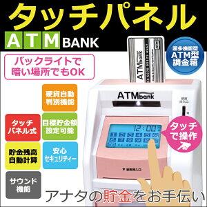 タッチパネル ATM バンク タッチパネル ATM バンク ATMバンク 貯金箱 金庫 防犯 …
