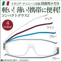 イタリアナンニーニ社コンパクトグラス2シニアグラス
