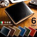 【送料無料】 財布 メンズ 二つ折り財布 イタリアンレザー 2つ折り財...