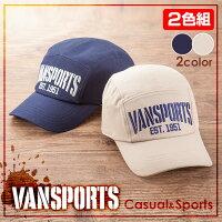VANSPORTSキャップ【2色組】