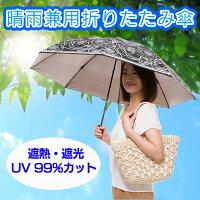 晴雨兼用折りたたみ遮熱日傘