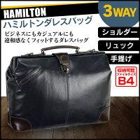 HAMILTONハミルトン3WAYダレスバッグ[10419]