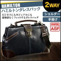 HAMILTONハミルトン2WAYダレスバッグ[10420]