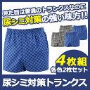 【送料無料】 尿漏れパンツ 男性用 尿シミ対策トランクス 【...