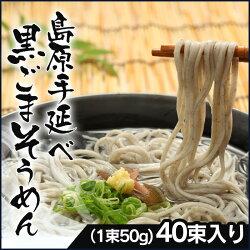 島原手延べ黒ごまそうめんKG-40【新聞掲載】