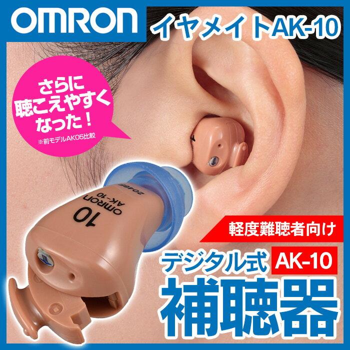 補聴器 オムロン イヤメイトデジタル AK-10 デジタル式補聴器 耳あな型 ak10 OMRON 耳穴型 空気電池6個プレゼント 非課税 ほちょうき 補聴機 集音器 集音機 難聴 軽度難聴 デジタル 人気 目立ちにくい 肌色 敬老の日 ギフト プレゼント