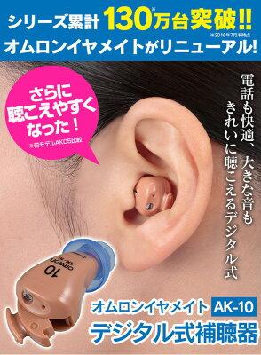 補聴器オムロンイヤメイトデジタルAK-10デジタル式補聴器耳あな型ak10OMRON耳穴型空気電池6個プレゼント非課税ほちょうき補聴機集音器集音機難聴軽度難聴デジタル人気目立ちにくい肌色敬老の日ギフトプレゼント