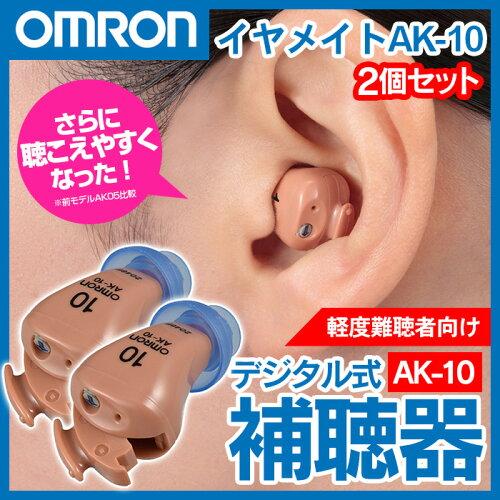 補聴器 オムロン イヤメイトデジタル AK-10 ≪2個セット≫ デジタル式補聴器 耳あな...