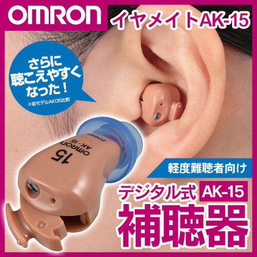 補聴器 オムロン ★上位機種★ イヤメイトデジタル AK-15 ノンリニア機能 ノイズキャ...
