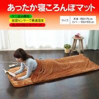 あったか寝ころんぼマット【新聞・カタログ掲載】
