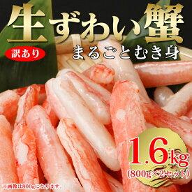 【メーカー直送】訳あり生ズワイ蟹剥き身1.6kg【新聞掲載】