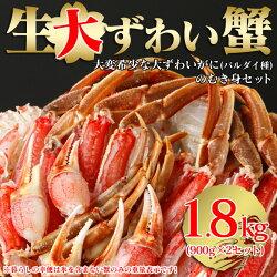 【メーカー直送】生ずわい切ガニセット1.8kg【新聞掲載】