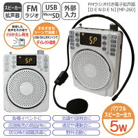 FMラジオ付き電子拡声器【DENDEN】[MP-260]