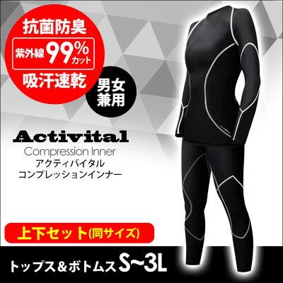 Activitalコンプレッションインナー【上下セット】(同サイズ