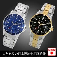 こだわりの日本製紳士用腕時計【カタログ掲載1703】
