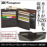 ケミーパーチェシークレットポケットウォレットKM-002