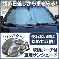 収納ポーチ付車用サンシェード【新聞掲載】
