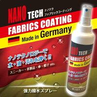 ナノテクファブリックコーティング[F9322]