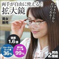 ブルーライトカットメガネ型拡大鏡[J-977]同色2個組【新聞掲載】