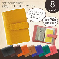 磁気シールドカードケース[SY-MS012]