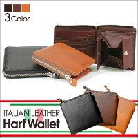 イタリアンレザーハーフウォレットU0223QG