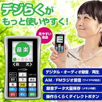 デジタル・オーディオ・プレーヤーデジらくMore[DPR-726]【新聞掲載】