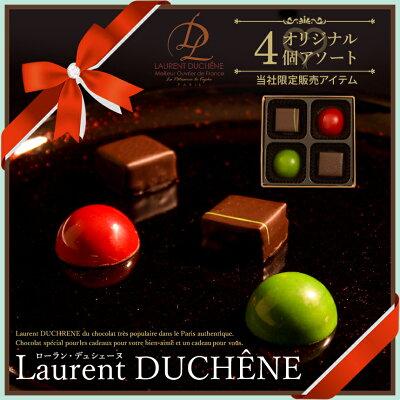 Laurent Duchene ローランデュシェーヌ チョコレート 4個入り