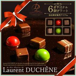 LaurentDucheneショコラアソート6個入