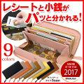 【2019】春にお財布を買うと良いとされています。小銭入れも付いていて使いやすい長財布はありますか?