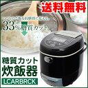 【送料無料】 糖質カット炊飯器 LCARBRCK 炊飯器 糖...